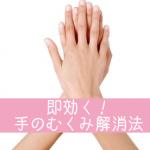 朝起きた時の指のむくみ解消法 指輪が入らない?即できる手ストレッチ