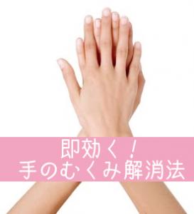 即効く指と手のむくみ解消法